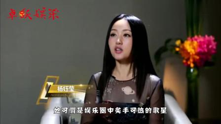 48岁杨钰莹出席活动,白花花的肉堆一块,网友:这谁顶得住