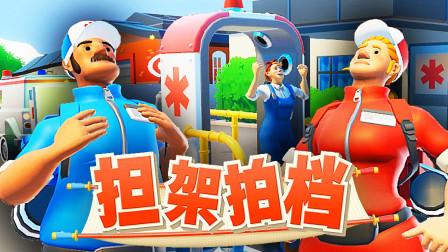 担架拍档 这个游戏里的医疗仪器让我想起了模拟医院! 屌德斯小熙