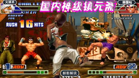 拳皇98c:难得一见的神级镇元斋,屏幕外面凭感觉连招