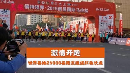 2019南昌国际马拉松激情开跑 这位江西选手获得国内男子组第一名