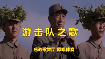 游击队之歌原唱伴奏总政歌舞团南漳喜洋洋婚庆传媒出品