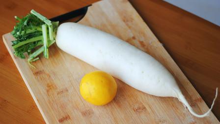 1个萝卜,1个柠檬,教你好吃新做法,炖上一锅不够吃