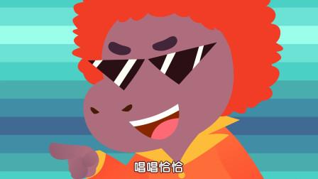 亲宝恐龙世界乐园儿歌:欢乐恰恰恰 动动嘴巴 扭扭屁股,大家跟着一起来跳舞吧!