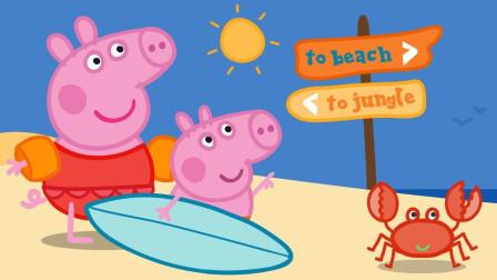 越看越好玩!猪爸爸带小猪佩奇和乔治去哪玩?难道去沙滩度假吗?儿童益智趣味游戏玩具故事