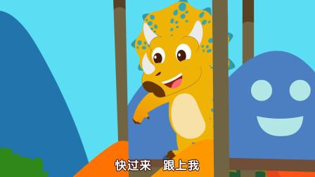 亲宝恐龙世界乐园儿歌:滑滑梯 咻的一声,就滑下来啦!滑滑梯真有趣,小朋友们多运动哦