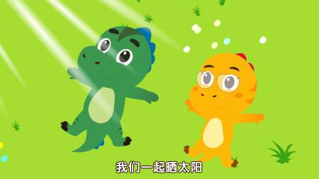 亲宝恐龙世界乐园儿歌:晒太阳 晒太阳真舒服呀,小朋友们可不能天天躲在家里,要多去户外运动哦