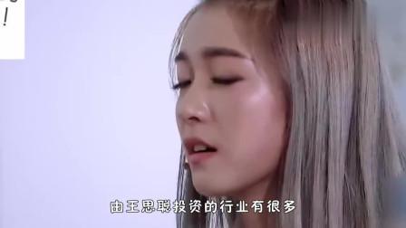 王思聪资产被冻结后首次现身!看清表情后,网友:人间真实!