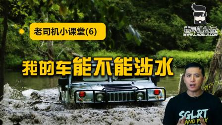 老司机小课堂:爱车涉水深度咋判断?发动机进水有啥后果