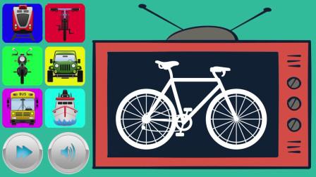 在有趣电视机里找出自行车等交通工具