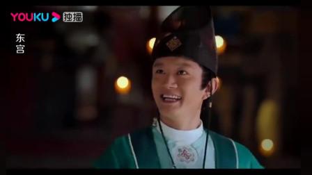 东宫:李承鄞想讨好小枫,问时恩女子喜欢什么!结果真是问对人了
