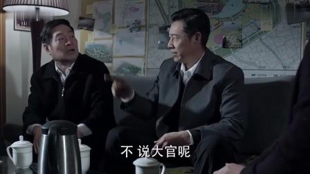 人民的名义:找个厉害媳妇才能当大官,毛娅透露欧阳菁去别墅住过