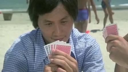 鬼马双星:大个子出老千,以为天衣无缝,谁料一开牌逗了!