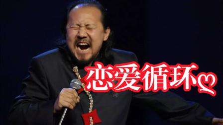 腾格尔终于对日本神曲《恋爱循环》下手了,太魔性了!网友:我裂开了