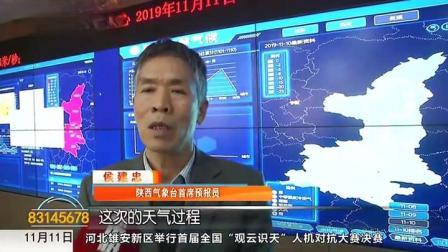 最新天气预报:11月12日起,陕西省将迎来大风、降温、浮尘天气