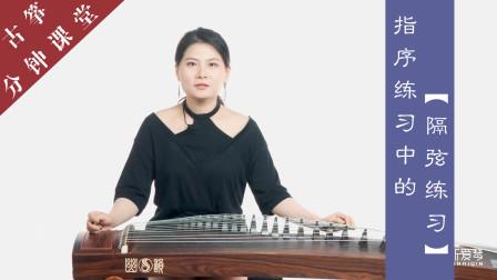 新爱琴【古筝分钟课堂】第51课《指序练习中的隔弦练习》