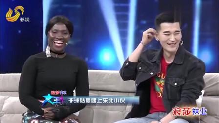 老外在中国:米兰的搭档突然出现,白加黑组合合体,搭档称:在她身边显白!