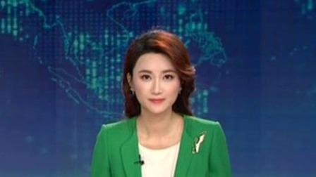 珠江新闻眼 2019 伊朗最高领袖强调应禁止与美国谈判