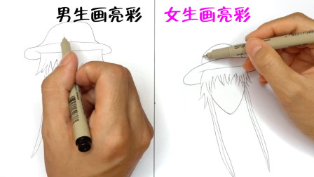 女生画亮彩PK男生画亮彩,一对比,男生画的亮彩简直弱爆了!哈哈