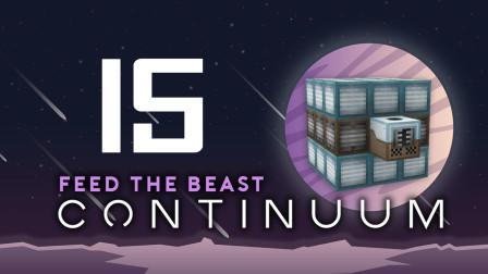 我的世界《FTBContinuum Ep15 工业磨粉机》Minecraft多模组生存实况视频 安逸菌解说
