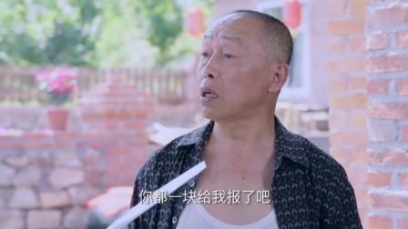 刘家媳妇:于大爷耍无赖找三朵报医药费,三朵直接给报:咱惹不起