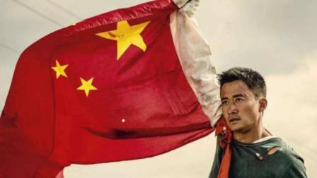 《战狼2》:国旗驻心中,国强则民强,吴京高举国旗这幕太霸气了