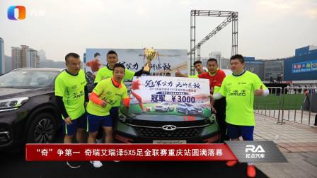 """""""奇""""争第一 奇瑞艾瑞泽5X5足金联赛重庆站圆满落幕"""