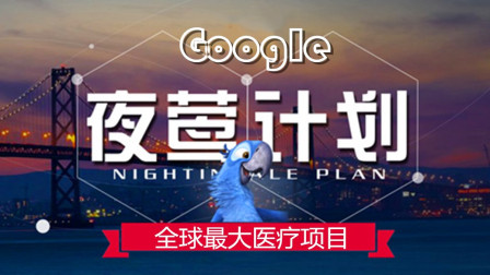 美媒爆料:谷歌秘密采集数百万美国人健康隐私,并制造软件