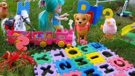 牛牛玩具镇趣味玩具故事 小芭比到公园玩拼字母游戏,好朋友和小动物帮忙找字母