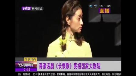 上海话剧艺术中心:制作出品改编话剧《长恨歌》,亮相国家大剧院