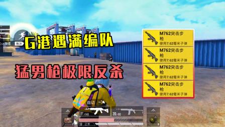 和平精英:G港遭遇满编队偷袭,手持猛男枪突出重围,成功灭队!