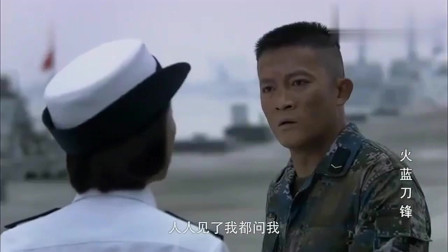 火蓝刀锋:蒋小鱼真能吹!
