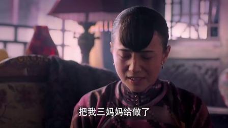 少帅:三妈妈失踪了,张学良说可能被老爸的人做掉了,吓到媳妇了