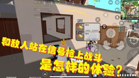 香肠派对:想捡信号枪的时候,居然被敌人发现?看我是怎样抢到的