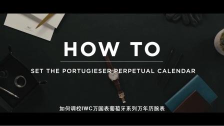 如何调校IWC万国表葡萄牙系列万年历腕表