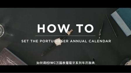 如何调校IWC万国表葡萄牙系列年历腕表
