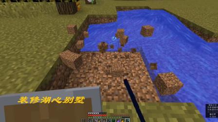 我的世界多人联机68:开掘铲太好用了,很快就改造好湖心别墅