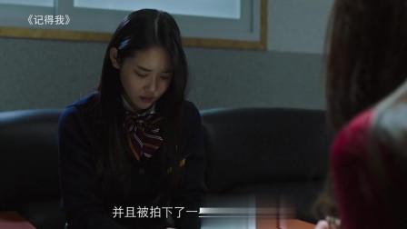 电影解说;漂亮女老师喝了学生送的奶茶,直接昏迷了一夜,一部韩国犯罪片!
