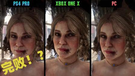 荒野大镖客2:PC、Xbox和PS4的画面对比,索尼明显完败?