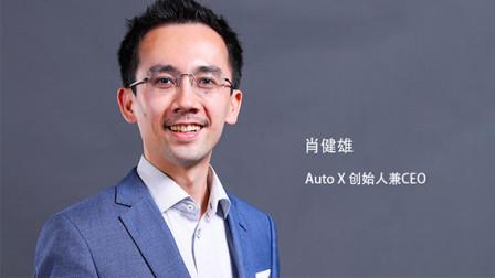 AutoX:打造无人驾驶核心大脑系统和平台