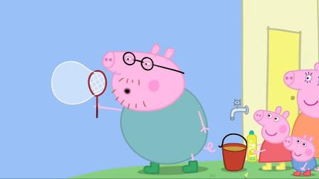 猪爸爸做了一个大大的泡泡气,他吹出一个大大的泡泡