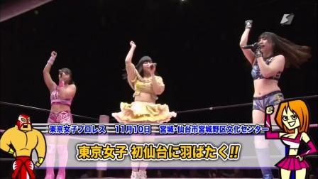 【摔角後樂園】東京女子 11月10日 比賽精華