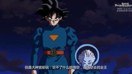 龙珠英雄:悟空开始玩换装?实力变化不再头发变颜色,而是换衣服