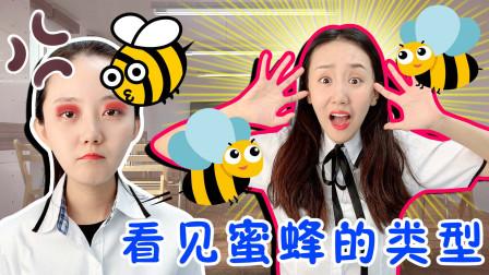 教室里进了蜜蜂你会有什么反应呢 新魔力玩具学校