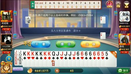 斗地主:王炸 KKKKKKK JJJJJ 666666只能算二流牌,不超翻才敢放开手脚炸