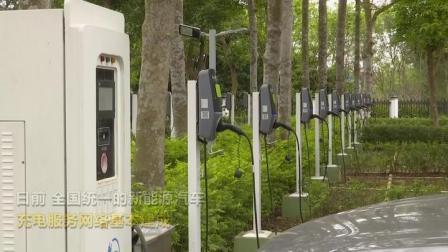 @新能源汽车车主注意啦!全国40多万个充电桩可以统一在线查