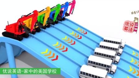 5种颜色的挖掘机,把5辆校车打进5种颜色的彩池。