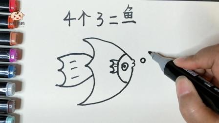 创意简笔画,4个3画鱼