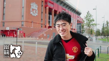 双红会前夕穿着曼联球衣在利物浦街头找球迷拥抱会收到什么反应