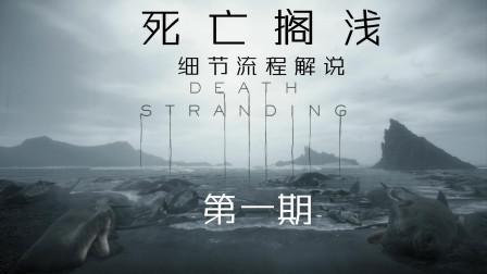 (游戏真好玩)【死亡搁浅】全剧情细节流程解说 第一期