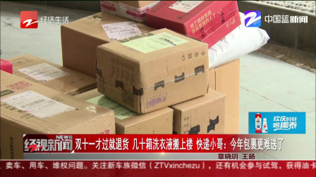 浙江经视新闻 双十一才过就退货 几十箱洗衣液搬上楼